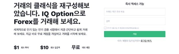 아이큐옵션-계좌개설-유형별랜딩페이지4