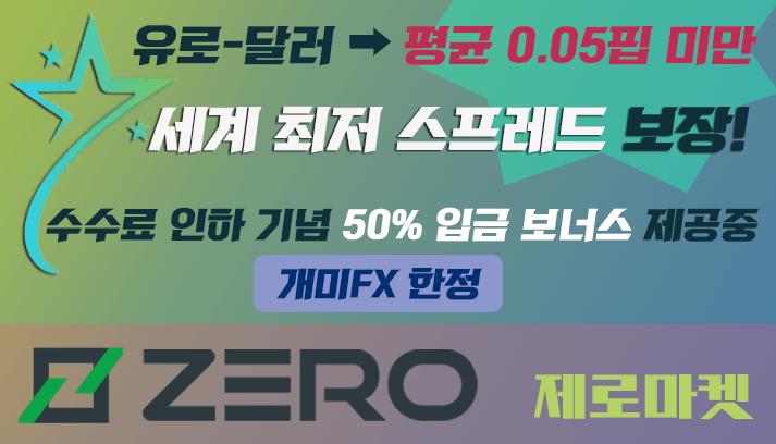 zeromarkets