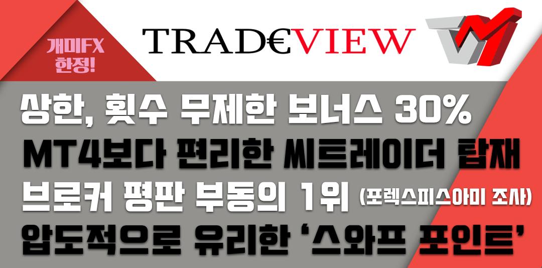 트레이드뷰-특징배너